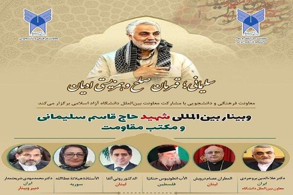 سخنرانان وبینار بینالمللی شهید سلیمانی و مکتب مقاومت مشخص شد
