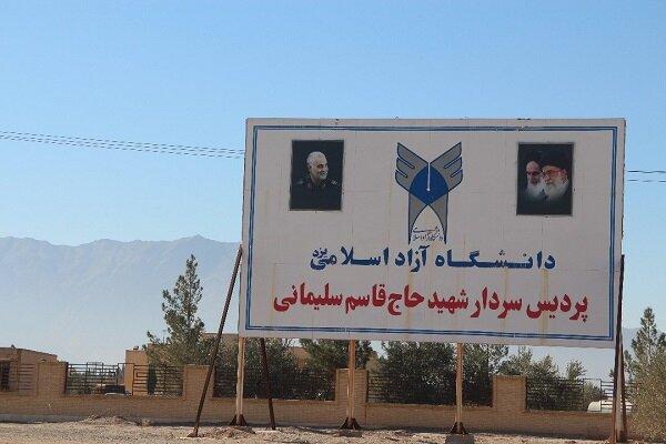 پردیس سایت شماره ۲ دانشگاه آزاد اسلامی یزد به نام شهید سلیمانی مزین شد