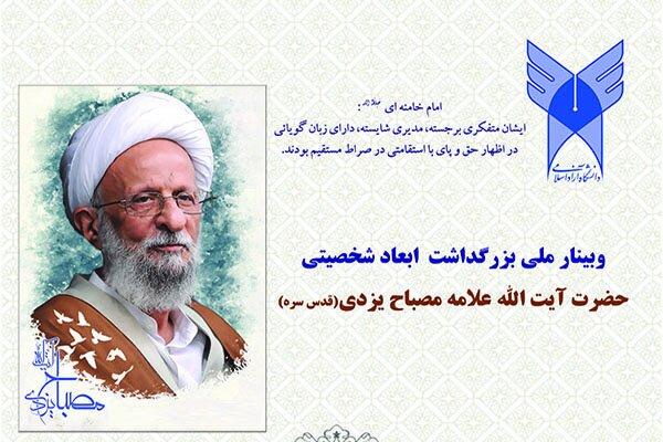 وبینار بزرگداشت ابعاد شخصیتی علامه مصباح یزدی در دانشگاه آزاد اسلامی قم