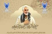 نشست بینالمللی «شهید حاج قاسم سلیمانی و مکتب مقاومت» برگزار میشود