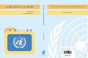 کتاب مفهوم اقلیت در اسناد بینالمللی حقوق بشر منتشر شد