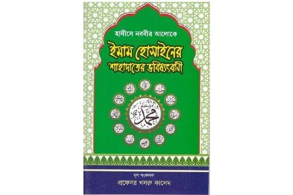 زبان بنگالی گویای واقعه کربلا شد