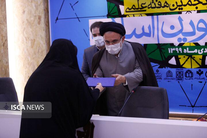 مراسم افتتاحیه پنجمین هفته علمی تمدن نوین اسلامی