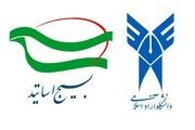 اعضای شورای مرکزی بسیج اساتید دانشگاه آزاد اسلامی مشهد منصوب شدند