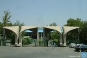 آغاز ثبتنام پذیرفتهشدگان ارشد دانشگاه تهران از امروز