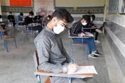 امکان تعیین محل آزمون برای داوطلبان آزمون علوم پزشکی