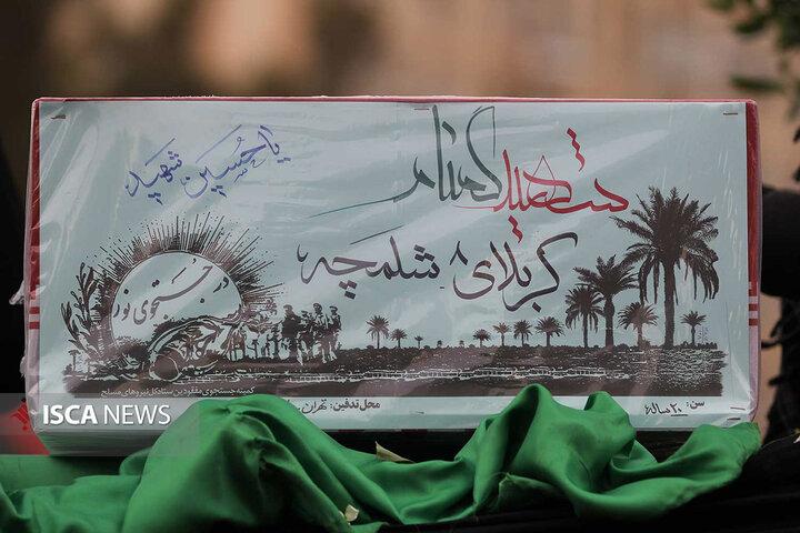 تشییع و تدفین دو شهید گمنام در دانشگاه آزاد اسلامی تهران شمال