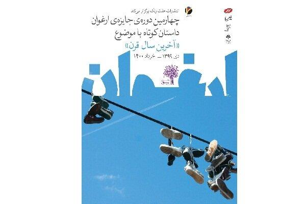 رونمایی از پوستر «جایزه ارغوان»