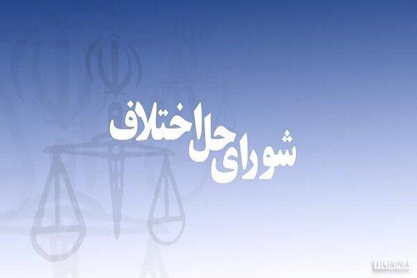 قضات و وکلای دادگستری حق عضویت در شوراهای حل اختلاف را ندارند
