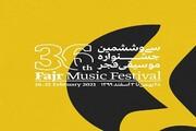 انتخاب آثار و گروههای سی و ششمین جشنواره موسیقی فجر