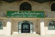دستگاه آنالیز حرارتی در دانشگاه آزاد اسلامی علوم و تحقیقات راه اندازی شد