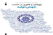 ویژهنامه هفته پژوهش و فناوری دانشگاه صنعتی شریف منتشر شد