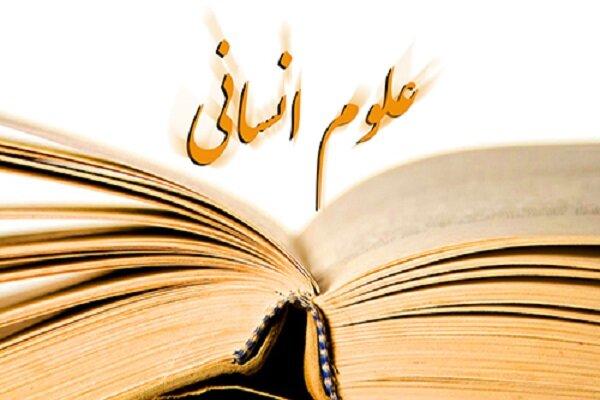 پیشهمایش ملی علوم انسانی و حکمت اسلامی شاخه علوم اقتصادی برگزار شد