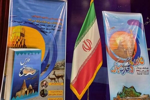 مراسم اختتامیه هفته فرهنگی و روز خارگ برگزار شد/ رونمایی از کتاب «خلیج فارس؛ ناگفتههای جزیره خارک»