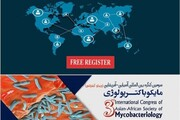 سومین کنگره بینالمللی مایکوباکتریولوژی برگزار میشود