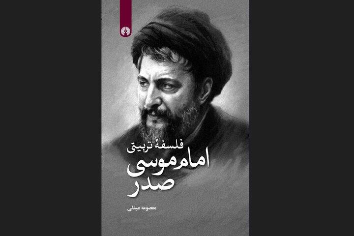 «فلسفه تربیتی امام موسی صدر» در کتابفروشیها