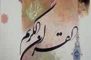اهدای نسخه خطی قرآن کریم توسط دکتر ولایتی به دانشگاه استاد فرشچیان