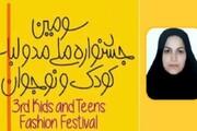 رتبه نخست جشنواره مد و لباس به دانشآموخته دانشگاه آزاد اسلامی رسید