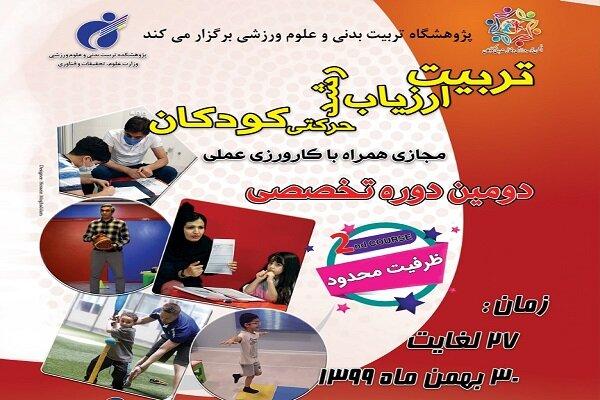 برگزاری دومین دوره تخصصی تربیت ارزیاب رشد حرکتی کودکان