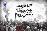 اثر کانون فرهنگی واحد گرگان در میان برترینهای جشنواره فجر قرار گرفت