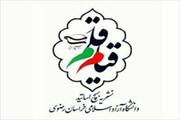 نشریه بسیج اساتید دانشگاه آزاد اسلامی خراسان رضوی رونمایی شد