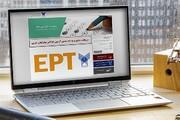 نتایج آزمون EPT شهریور ماه دانشگاه آزاد اسلامی اعلام شد
