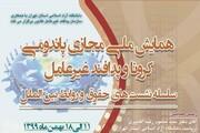 برگزاری سلسله نشستهای حقوق و روابط بینالملل در واحد تهران شمال