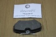 رونمایی از لنت نانوکامپوزیتی ترمز خودرو در دانشگاه آزاد اسلامی کرج
