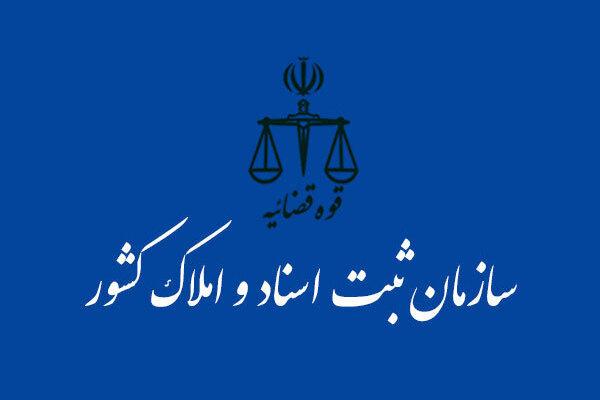 مزایده ملک پدر شهیدان باقری لغو شد