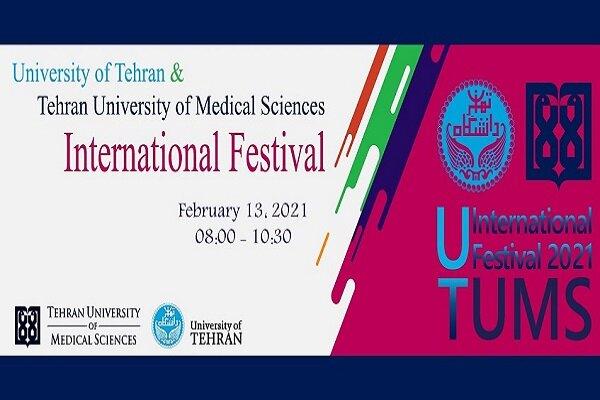 جشنواره بینالملل دانشگاههای تهران و علوم پزشکی تهران برگزار میشود