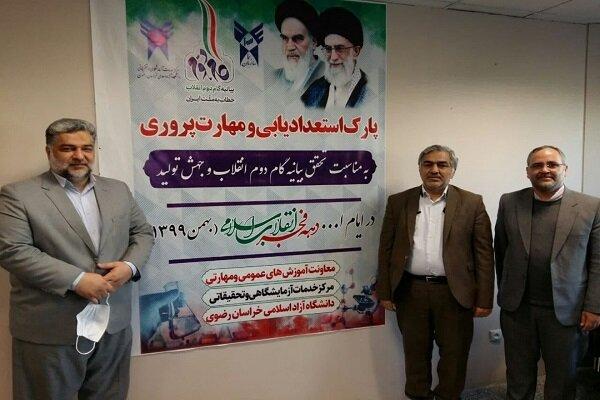«پارک استعدادیابی و مهارت پروری» در واحد مشهد افتتاح شد