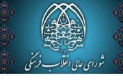 انحراف دانشگاه شهید رجایی از مأموریت خود