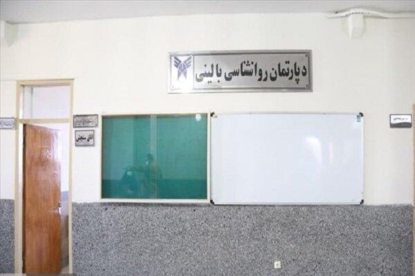 راهاندازی کلینیک جامع روانشناسی بالینی و سلامت در واحد کرمانشاه