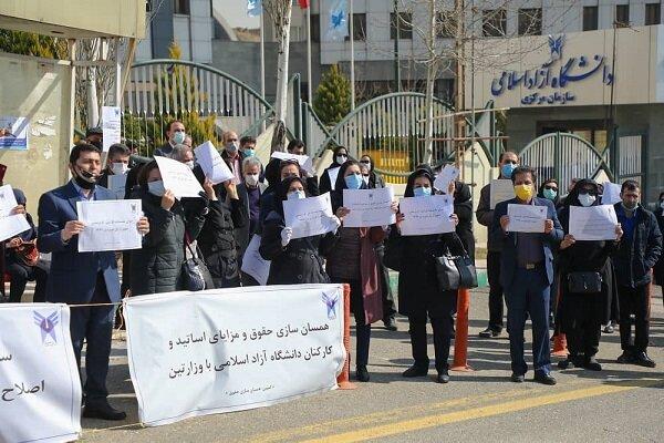 تجمع تعدادی از کارکنان و اعضای هیئت علمی دانشگاه آزاد اسلامی