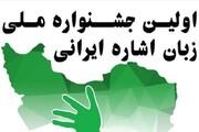 برگزیدگان اولین جشنواره ملی زبان اشاره ایرانی معرفی شدند + اسامی