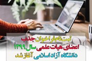 ثبتنام در فراخوان جذب هیات علمی دانشگاه آزاد اسلامی آغاز شد