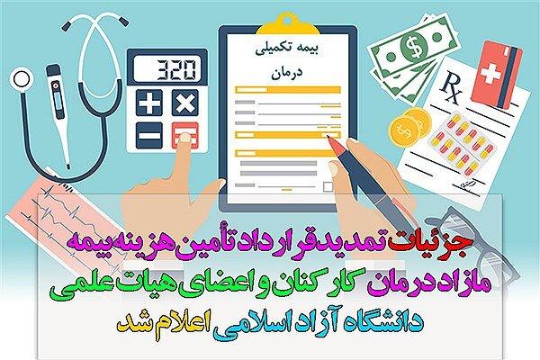 جزئیات بیمه تکمیلی کارکنان و اعضای هیات علمی دانشگاه آزاد اسلامی اعلام شد