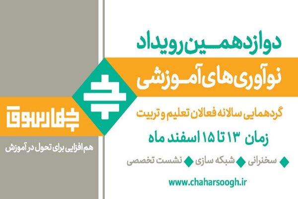 رویداد نوآوریهای آموزشی چهارسوق برگزار میشود