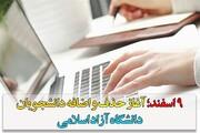 حذف و اضافه دانشجویان دانشگاه آزاد اسلامی از ۹ اسفند آغاز میشود