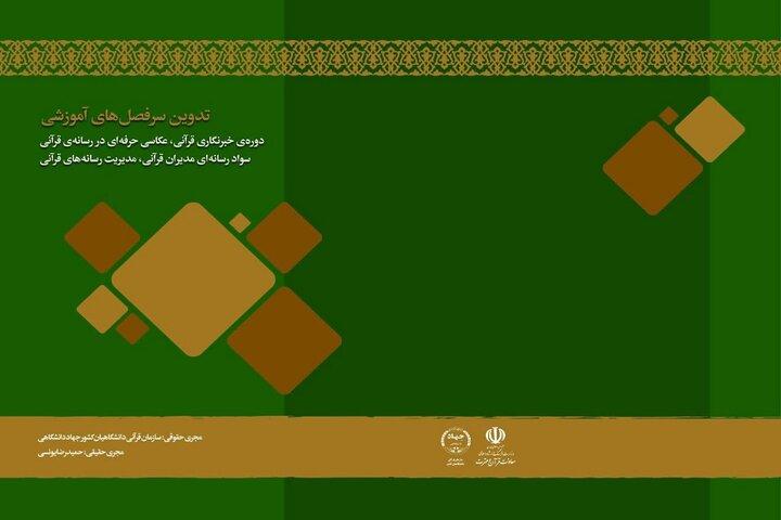 انتشار سرفصلهای آموزش خبرنگاری قرآنی در یک کتاب