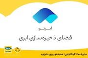 معرفی سرویس ذخیره سازی ابری ایرانسل برای نوروز