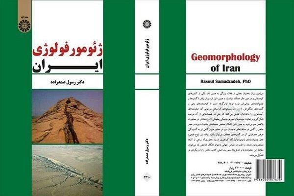 کتاب «ژئومورفولوژی ایران» در جشنواره ملی نشر دانشگاهی برتر شد