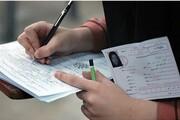 اطلاعیه آزمون استخدامی خاص فرزندان شهدا و جانبازان امروز منتشر میشود