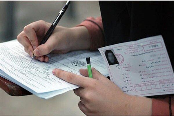 اعلام اسامی پذیرفته شدگان یک برابر ظرفیت آزمون استخدام پیمانی