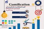 کارگاه کاربرد گیمیفیکیشن (Gamification) در بازاریابی ورزشی برگزار میشود
