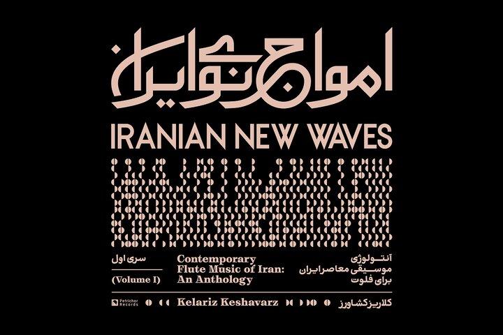 صدای موج نو موسیقی ایران با فلوت به گوش میرسد