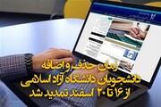 زمان حذف و اضافه دانشجویان دانشگاه آزاد اسلامی تمدید شد