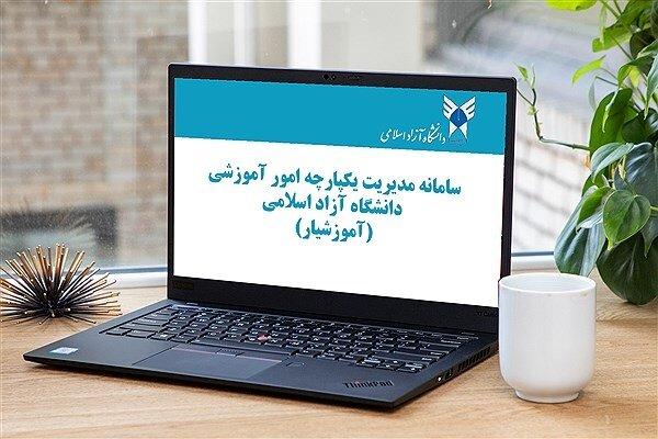 امکان ثبت درخواست فارغ التحصیلی از طریق سامانه آموزشیار فراهم شد