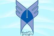 سرپرست اداره کل پشتیبانی دانشگاه آزاد اسلامی منصوب شد