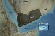 حضور افسران جاسوس صهیونیست در «سقطری» یمن/ مأموریت تل آویو چیست؟